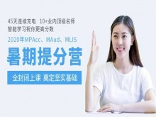 2020MPAcc/MAud/MLIS暑期提分营