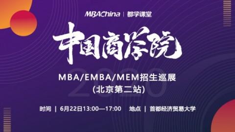 """""""中国商学院"""" 2020 MBA/EMBA/MEM招生巡展 (北京第二站)"""