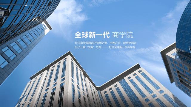 长江商学院EMBA项目专辑