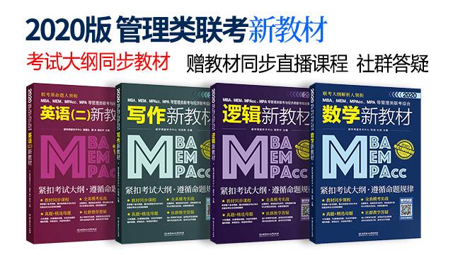【正品现货】2020MPAcc、MBA、MPA等管理类联考新教材系列