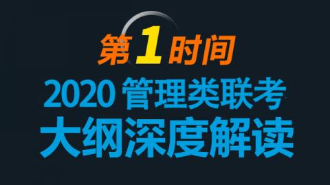 2020年MBA、MPAcc管理类联考考试大纲名师深度解析