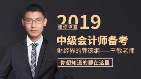 2019年中级会计师全程班(三科联报)