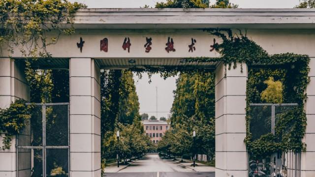 中國科學技術大學2020級MBA/EMBA招生通知
