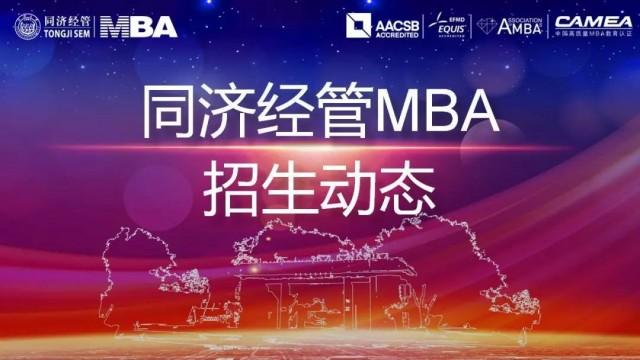 同济大学2020年入学MBA提前考核第四批(苏州)面试通知(7月20日)