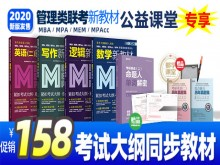 2020mba联考全套教材 MPA MEM MPAcc MBA管理类联考199综合能力逻辑数学写作204英语二 管理类在职考研专硕备考用书