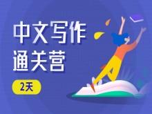 中文写作通关营