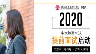 中山大学岭南学院2020年工商管理硕士(MBA)提前面试通知