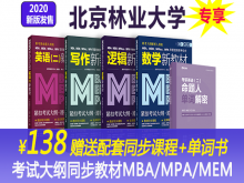 【正品现货】2020MBA、MEM等管理类联考新教材+命题人单词解密书