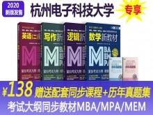 【正品现货】2020MBA、MEM等联考新教材+历年真题试卷