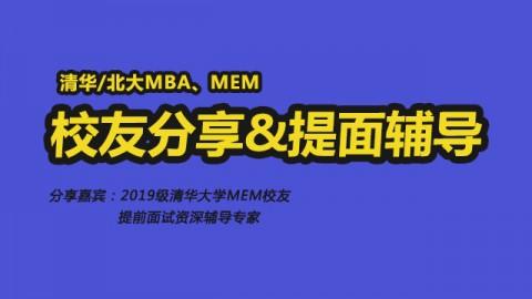 清华/北大MBA、MEM校友联考经验分享&提前面试申请辅导