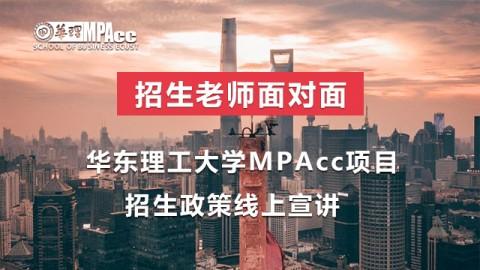 华东理工大学MPAcc项目招生政策线上宣讲
