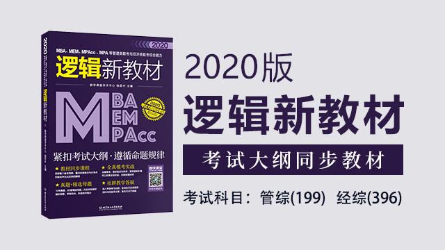 2020MBA、MPA、MEM、MPAcc等管理类联考与经济类联考综合能力逻辑新教材,饶思中编写