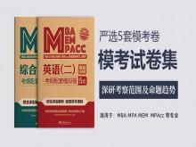 2020MBA/MPA/MPAcc/MPA管理类联考万人模考试卷集