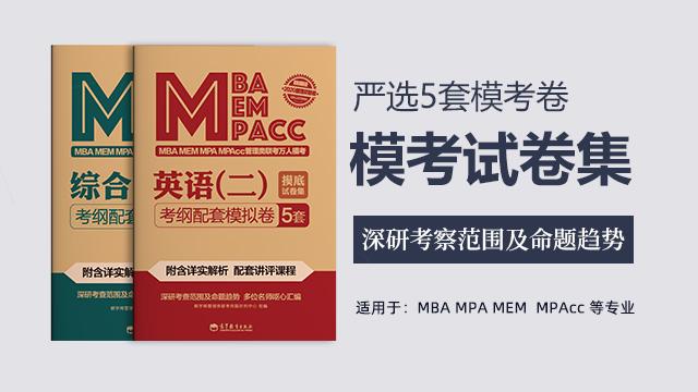 2021MBA/MPA/MPAcc/MPA管理类联考万人模考试卷集