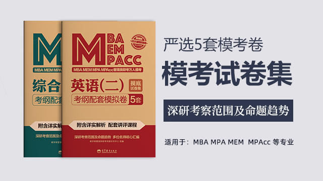 2021MBA/MPA/MPAcc/MPA管理類聯考萬人??荚嚲砑?></div>                                         <div class=