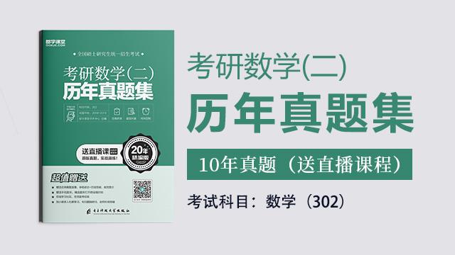 2000-2019年考研数学二历年真题集
