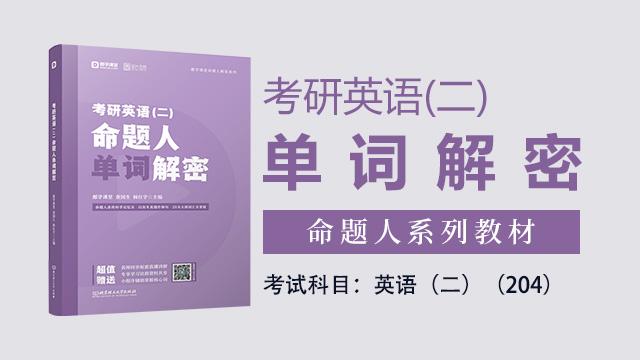 【現貨發售】2020管理類聯考考研英語二命題人單詞解密