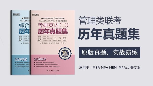 MBA MPA MPAcc管理类联考历年真题试卷