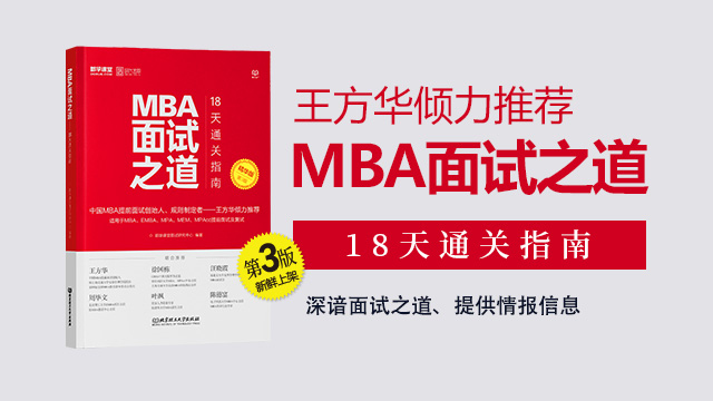 MBA面試之道:18天通關指南,張詩華,王思達,都學網學術中心【包郵】