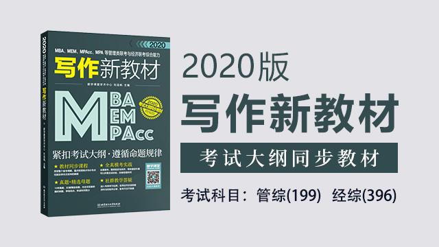 2020MBA、MPA、MEM、MPAcc等管理类联考与经济类联考综合能力写作新教材,刘连帆编写