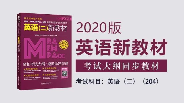 2020MBA、MPA、MEM、MPAcc等管理类联考与经济类联考英语(二)新教材,薛冰,查国生编写
