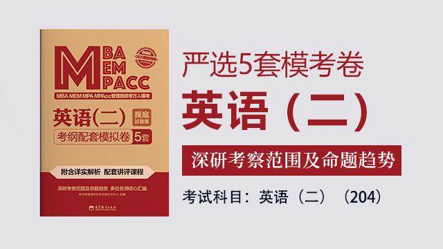 MBA/MPA/MPAcc/MEM 万人模考英语(二)摸底试卷集