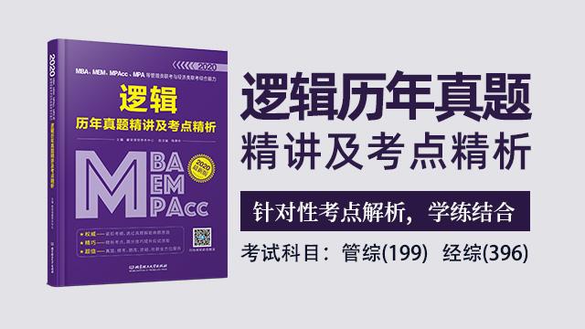 MBAMPAcc等管理類聯考與經濟類聯考邏輯歷年真題精講考點精析
