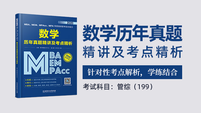 MBAMPAcc等管理类联考与经济类联考数学历年真题精讲考点精析