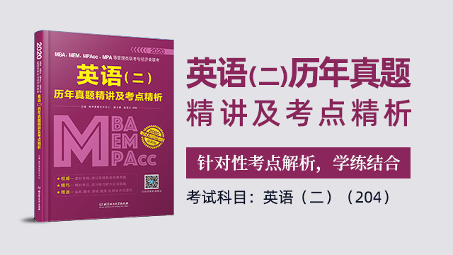 MBAMPAcc等管理類聯考與經濟類聯考英語歷年真題精講考點精析