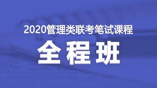 2020管理类联考全程班