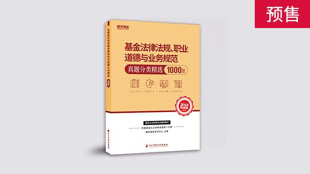【预售】基金法律法规、职业道德与业务规范真题分类精选1000题