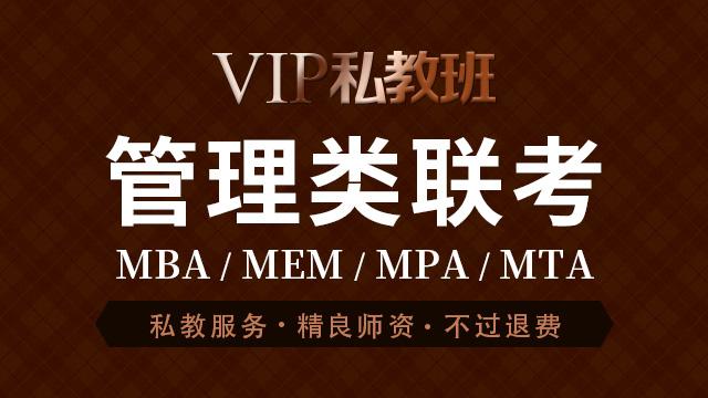 2020管理类联考VIP私教班