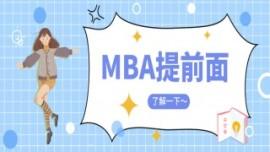 MBA提前面试没有过,还考的上吗?