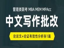 MBA / MEM / MPAcc联考中文写作批改(论证+论说各1篇)