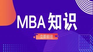 MBA学费那么贵,读了到底能得到什么?