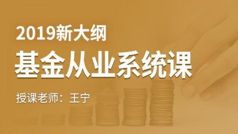 基金从业资格考试 系统课程