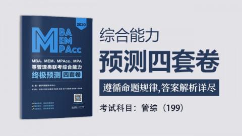 【预售】管理类联考 综合能力预测四套卷