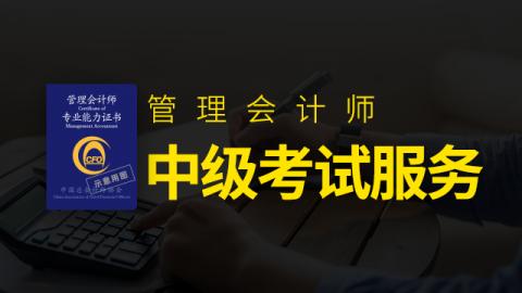 管理会计师(中级)认证课程