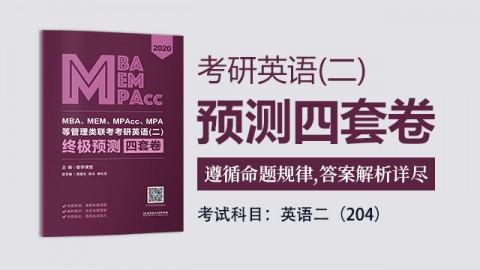 【预售】管理类联考 考研英语二预测四套卷