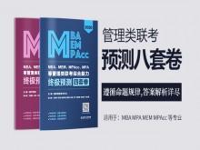 【预售】管理类联考 预测八套卷