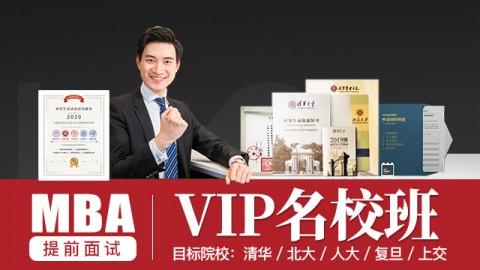 VIP名校班:MBA面试服务