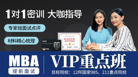 VIP重点班:MBA面试服务