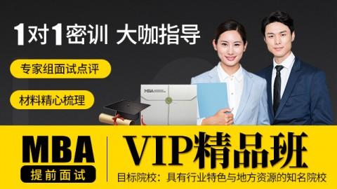 VIP精品班:MBA面试服务
