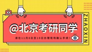 @北京考研同学:请在11月8日至10日办理现场确认手续!