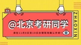 @北京考研同學:請在11月8日至10日辦理現場確認手續!