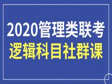 2020联考逻辑科目社群课