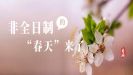 """非全日制的""""春天""""來了"""
