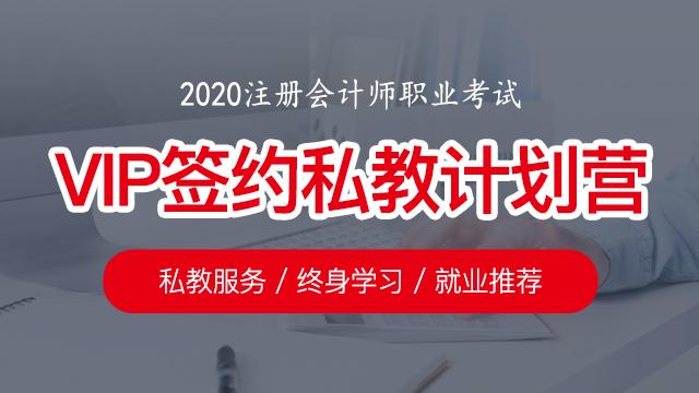 2020注册会计师:VIP签约私教计划营