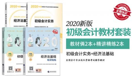 【正版现货】2020初级会计职称考试教材+精讲精练套