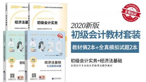 【正版现货】2020初级会计职称考试教材+模拟试题套